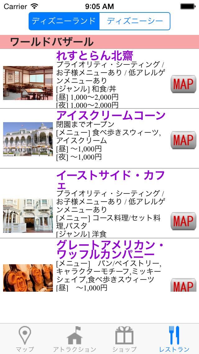 http://a5.mzstatic.com/jp/r30/Purple1/v4/dd/05/4c/dd054ce8-dea9-fde4-4509-45f8a82210b8/screen1136x1136.jpeg