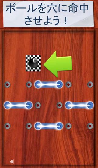 ホール&ボール-ザ・チャレンジ (Hole... screenshot1