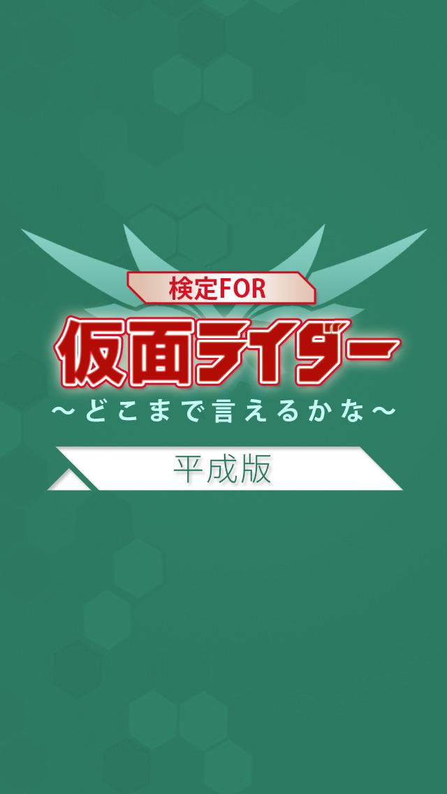 検定クイズ for 仮面ライダー<平成版>のおすすめ画像5
