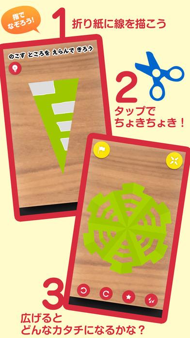 ハート 折り紙 折り紙 幼児向け : itunes.apple.com