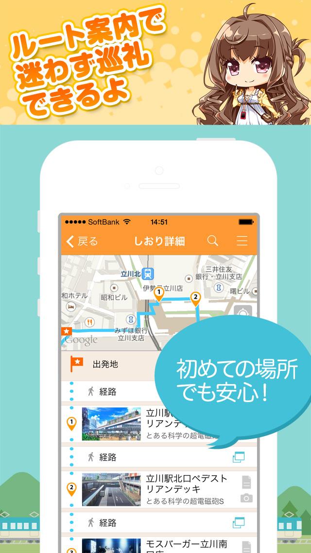 にじたび - 聖地巡礼アプリ4