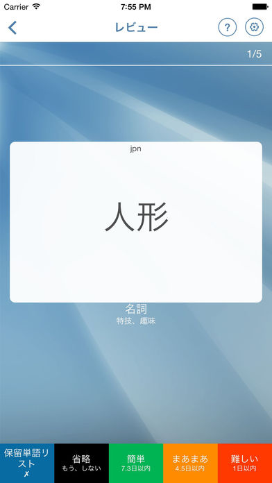 ロシア語フラッシュカード Screenshot