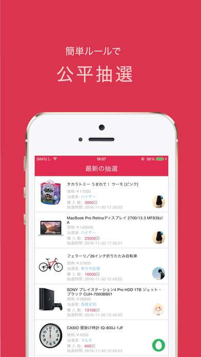 得BUY!(新感覚ショッピングアプリ)のおすすめ画像3