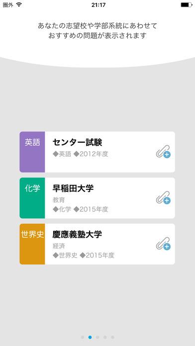 スタディギア for 大学受験 Screenshot
