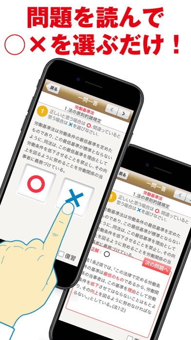 社労士2017 一問一答シリーズ ユーキャン公式の資格アプリ Screenshot