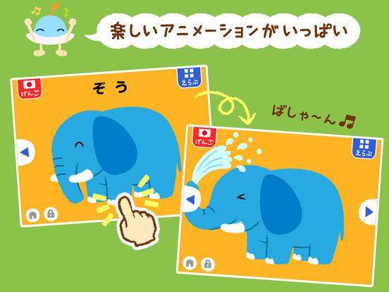 タッチ!あそベビずかん 赤ちゃんが喜ぶ子供向け知育アプリ Screenshot