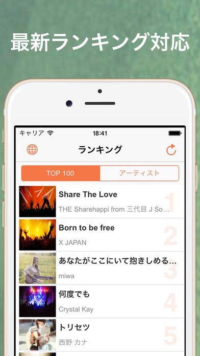 聴き放題の音楽アプリ!ミュージックストリーム - MusicStream for YouTubeのおすすめ画像3