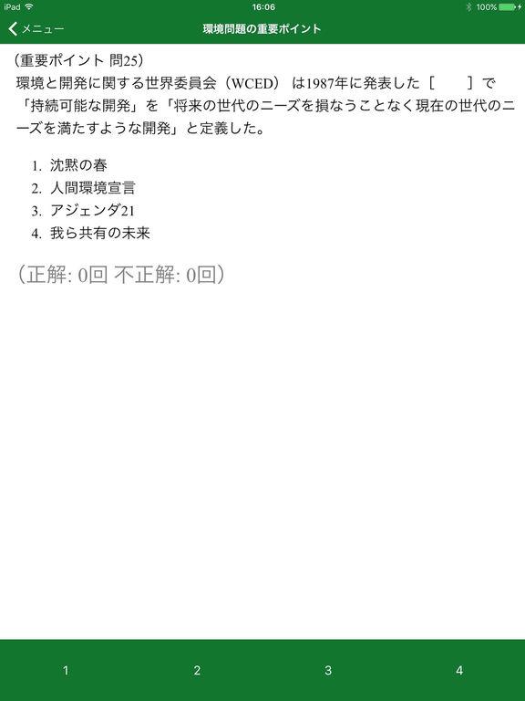 http://a5.mzstatic.com/jp/r30/Purple111/v4/6d/58/4d/6d584de1-4bbe-b321-1091-c5cb84426a7a/sc1024x768.jpeg