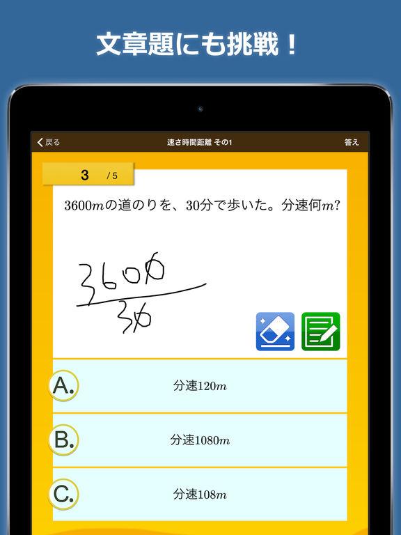 数学検定・数学計算トレーニング(中学生の数学勉強アプリ) Screenshot