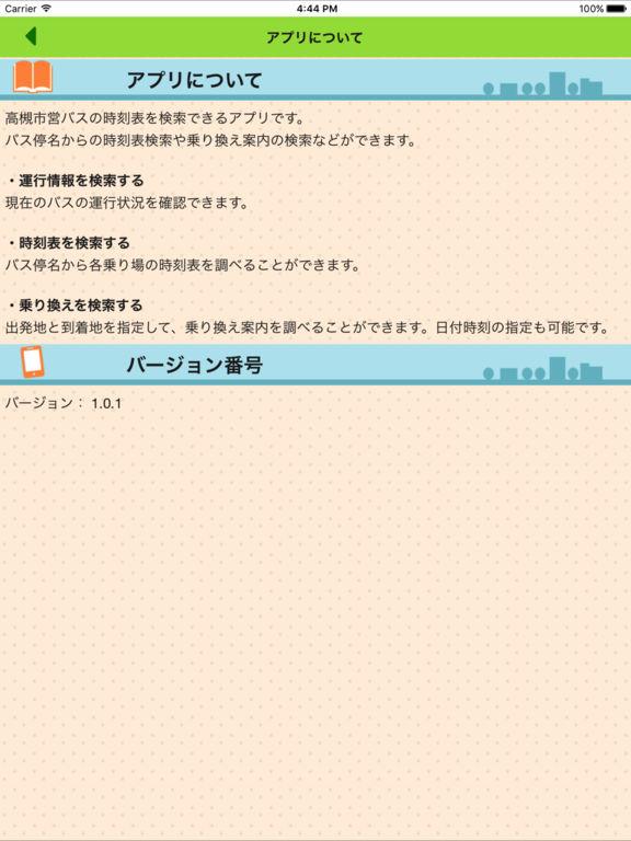 http://a5.mzstatic.com/jp/r30/Purple111/v4/7e/60/5e/7e605eee-e5b6-f0cf-cccb-824291624bb2/sc1024x768.jpeg