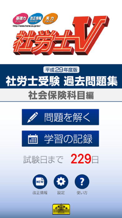 社労士受験過去問題集 社会保険科目編 Screenshot