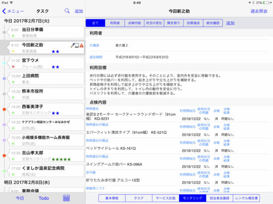 http://a5.mzstatic.com/jp/r30/Purple111/v4/8c/68/db/8c68dbb8-3ab1-c0ad-a123-03ce2ebf7789/sc552x414.jpeg