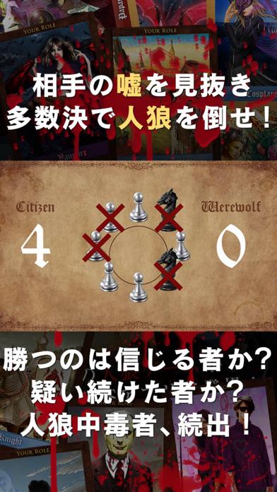 人狼ゲーム 〜スペシャルパッケージ〜 screenshot1