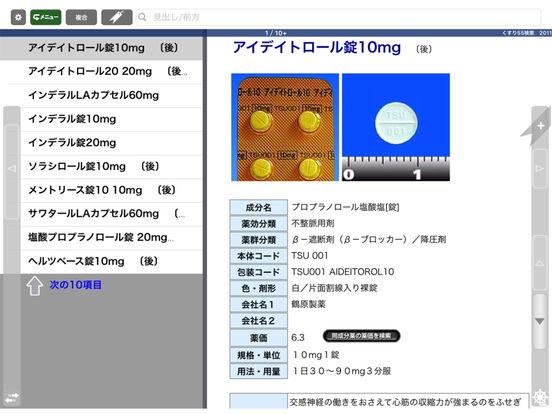 http://a5.mzstatic.com/jp/r30/Purple111/v4/a6/7b/cd/a67bcd83-0b40-ba6a-7789-82af294a35b5/sc552x414.jpeg