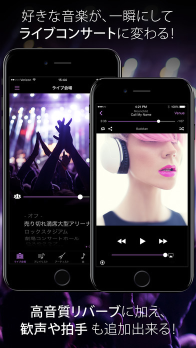 LiveTunes - ライブコンサート・... screenshot1