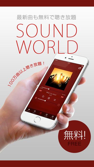 人気音楽聴き放題! sound worldのおすすめ画像1