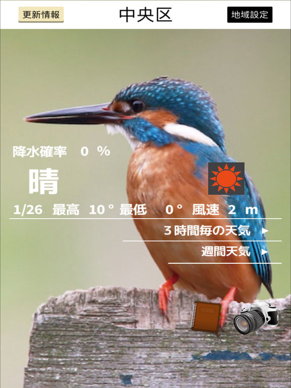 http://a5.mzstatic.com/jp/r30/Purple111/v4/be/33/f9/be33f988-e57c-2439-b25e-2288860b8fc9/sc1024x768.jpeg