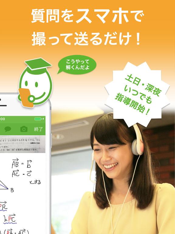 manabo - 24時間オンラインで試験勉強できる受験問題対策アプリ Screenshot
