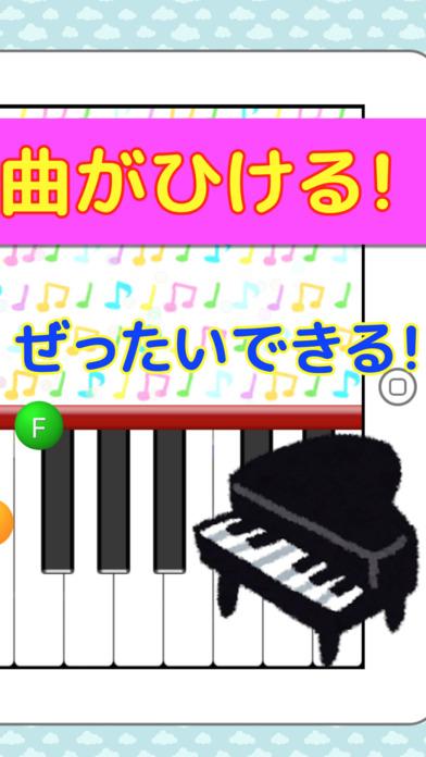 ピアノあそび 〜 ぜったいできる!曲がひける!子供向け簡単ピアノ 〜 Screenshot