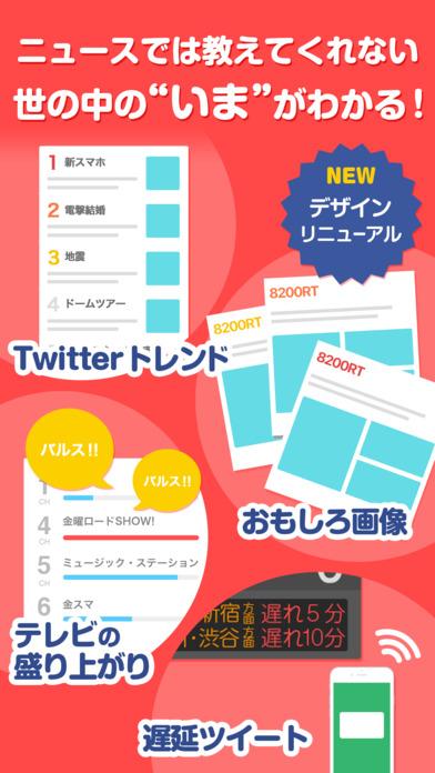 Yahoo!リアルタイム検索 for Twitter検索 Screenshot
