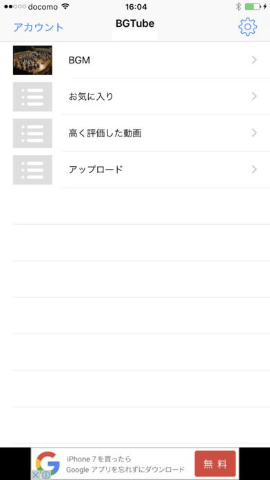 BGTube – 再生リスト専用プレーヤー for YouTube Screenshot