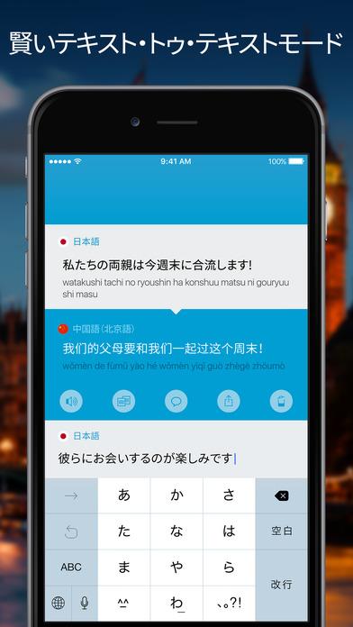 音声&翻訳 - 音声とテキストトランスレータ screenshot1