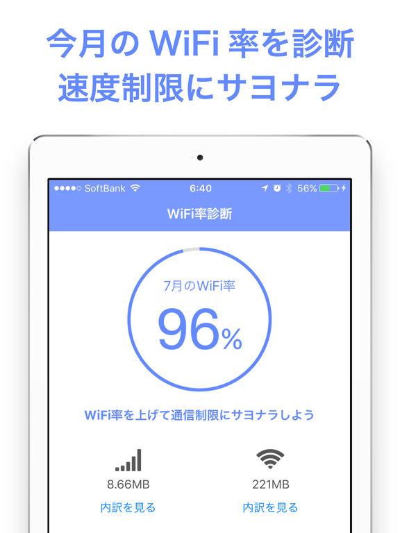 タウンWiFi | 速度制限にサヨナラを Screenshot