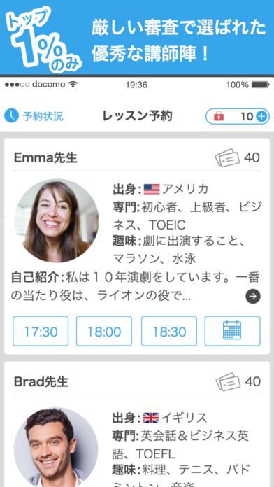 OKpanda英会話 Screenshot
