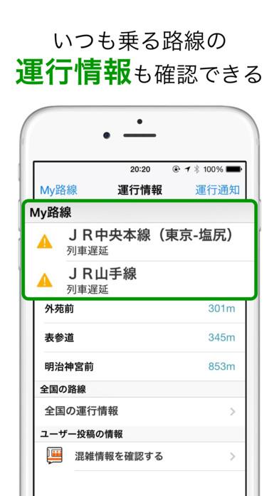乗換NAVITIME(乗換ナビタイム) Screenshot