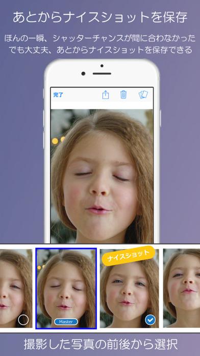 ナチュラルカメラ - 自然な表情の撮影 screenshot1