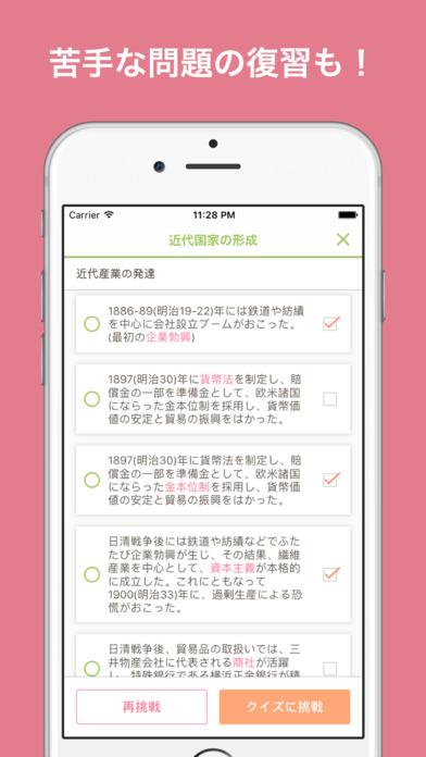 日本史学習の新常識 - 究極日本史 Screenshot