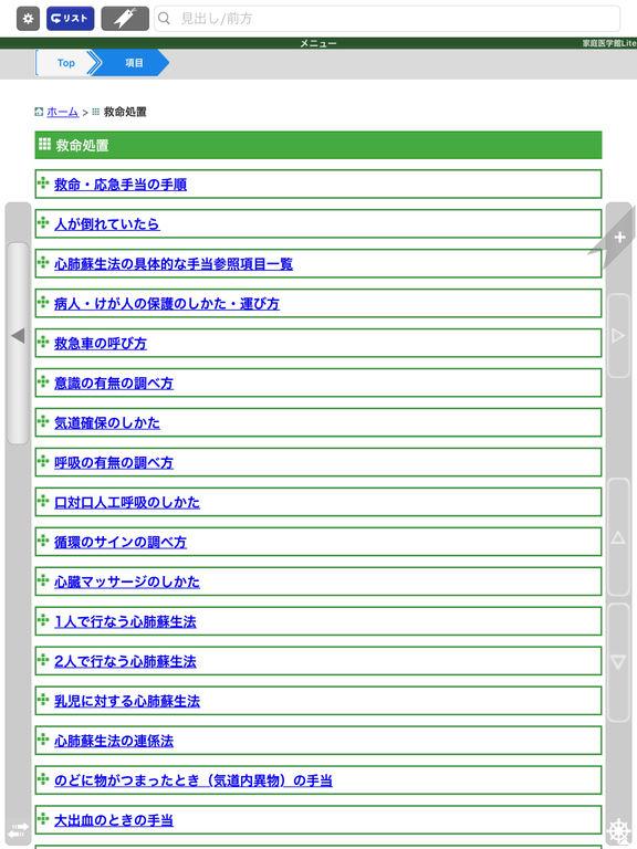 http://a5.mzstatic.com/jp/r30/Purple122/v4/2e/5d/a9/2e5da97f-145c-d787-505b-d157ada2a8bb/sc1024x768.jpeg