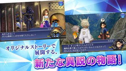 最终幻想:纷争 OPERA OMNIA