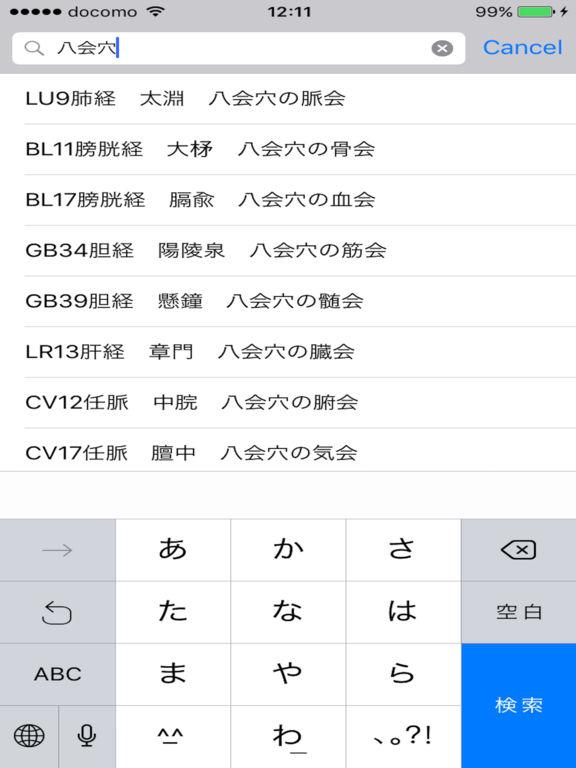 http://a5.mzstatic.com/jp/r30/Purple122/v4/c0/3b/ed/c03bed8a-c601-f6f9-db15-0f65020643bf/sc1024x768.jpeg