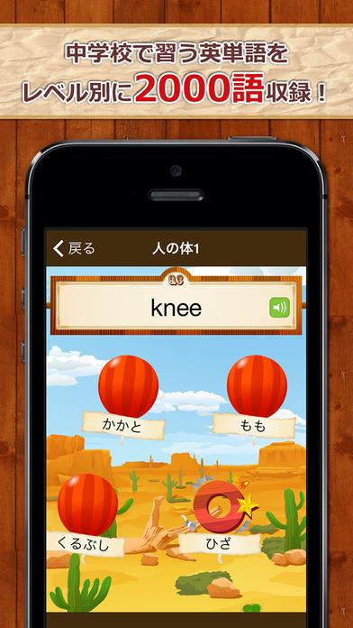 中学生の英単語2000(中学英語よく出る英単語勉強アプリ) Screenshot
