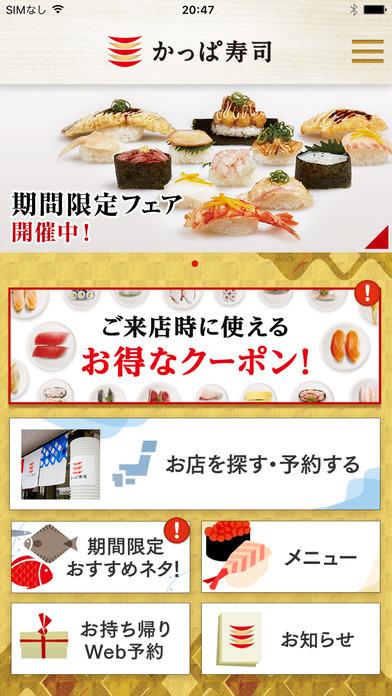 screen696x696 - Webかアプリで予約!かっぱ寿司食べ放題!
