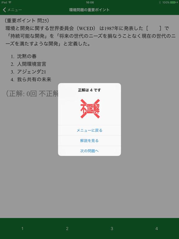http://a5.mzstatic.com/jp/r30/Purple127/v4/a6/16/f3/a616f394-79fc-78ce-696c-6cf61424e89a/sc1024x768.jpeg