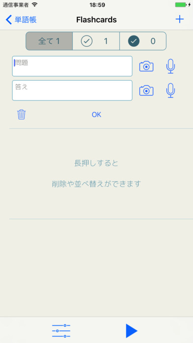 暗記カード - 画像&録音再生対応の単語帳 Screenshot
