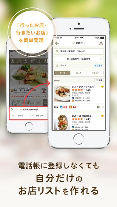 食べログ ランキングとグルメな人の口コミからお店を探せるアプリ Screenshot