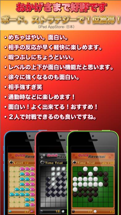 爆速リバーシ(オセロ) -Quick Reversal- 2人対戦機能つきオセロ Screenshot