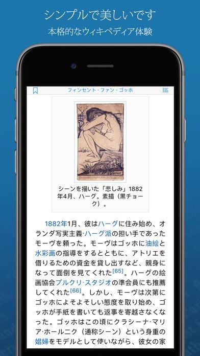 2016年8月6日iPhone/iPadアプリセール ウィキペディア・マップリンクアプリ「WikiLinks」が無料!