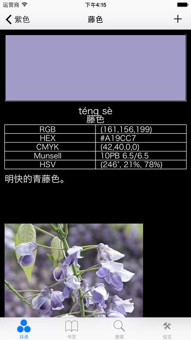 C.E.W 色辞典 screenshot1