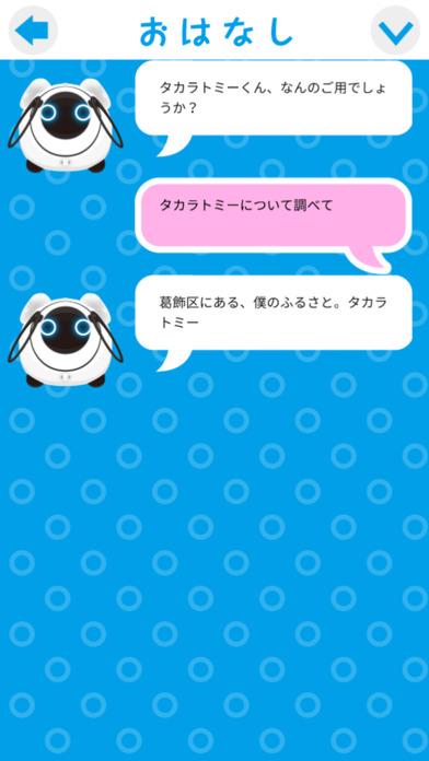 OHaNAS専用アプリ OHaNASのキモチ screenshot1
