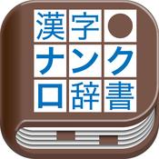漢字ナンクロ辞書!