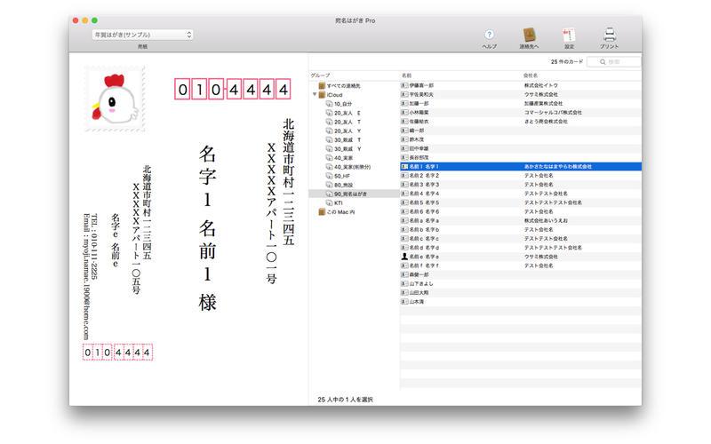 2016年11月27日Macアプリセール 宛名・ハガキプリントアプリ「宛名はがき Pro」が値下げ!