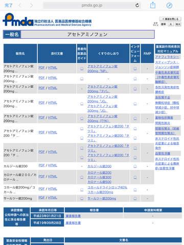 http://a5.mzstatic.com/jp/r30/Purple18/v4/bd/12/2e/bd122e81-9226-5ca4-31d6-02f5534a9152/screen480x480.jpeg