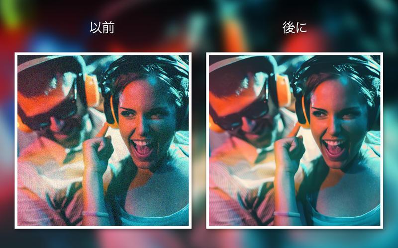 2016年8月25日Macアプリセール ノイズ除去・イメージ補正処理アプリ「Photo DeNoise Movavi」が値下げ!