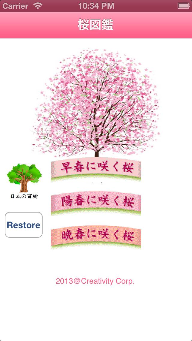 http://a5.mzstatic.com/jp/r30/Purple18/v4/ef/35/24/ef352443-253e-eb5e-04f9-1ff1bdd61b5a/screen1136x1136.jpeg