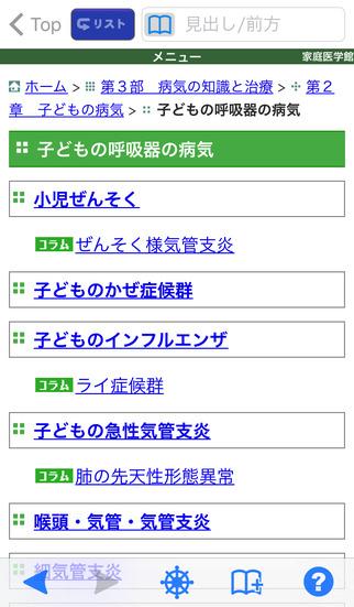 http://a5.mzstatic.com/jp/r30/Purple18/v4/ff/c4/1f/ffc41f9e-2b68-e942-7022-2055486cd86e/screen322x572.jpeg