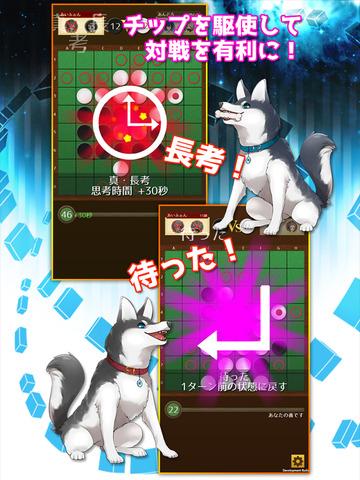 オンラインリバーシ対戦◆リバーシプロジェクト Screenshot